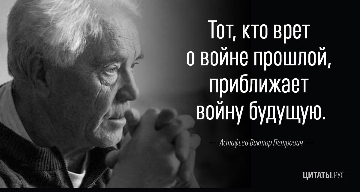 """Цитата Виктора Астафьева: """"Тот, кто врет о войне прошлой, приближает войну будущую."""""""