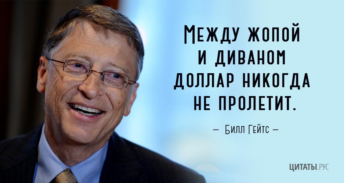 Цитата Билла Гейтса