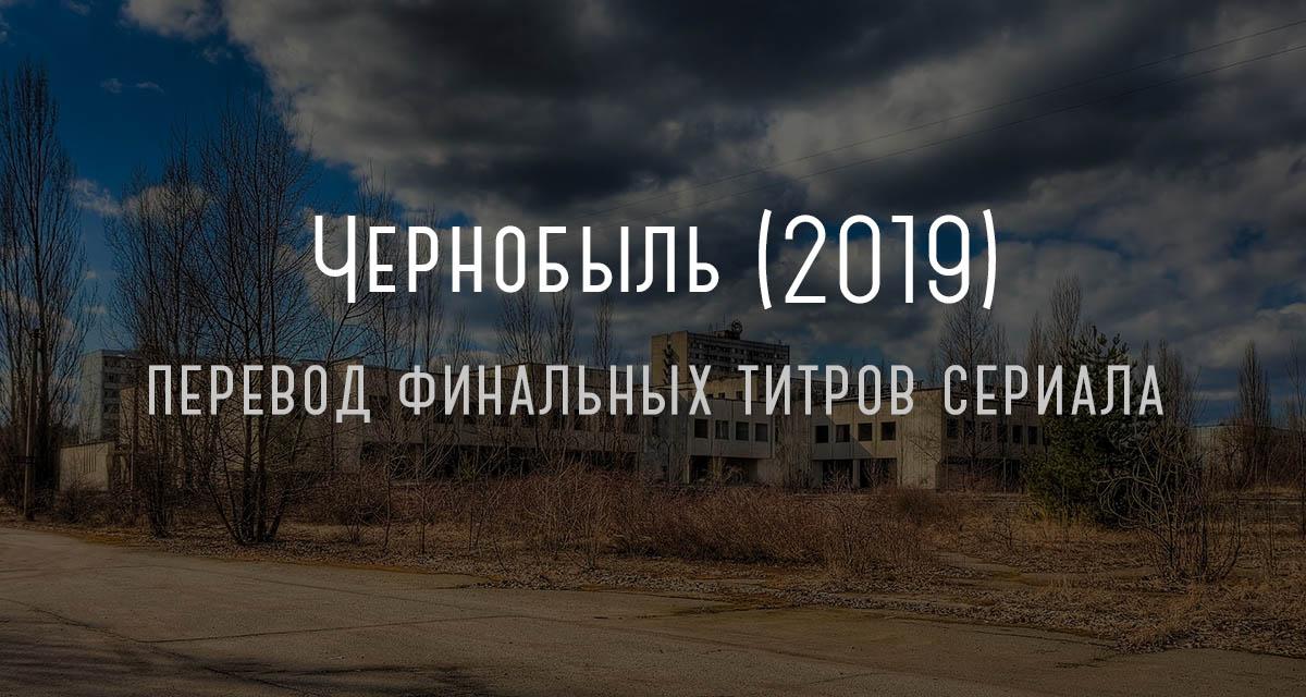 Чернобыль (2019). Перевод финальных титров сериала.