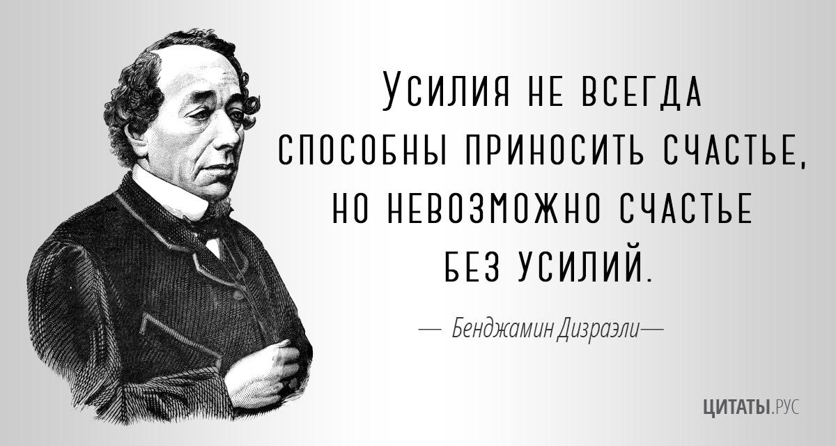 Цитата Бенджамина Дизраэли о счастье