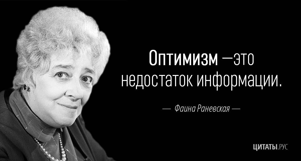 """Цитата Фаины Раневской: """"Оптимизм — это недостаток информации."""""""