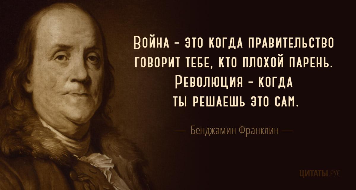 Цитата Бенджамина Франклина про войну и революцию