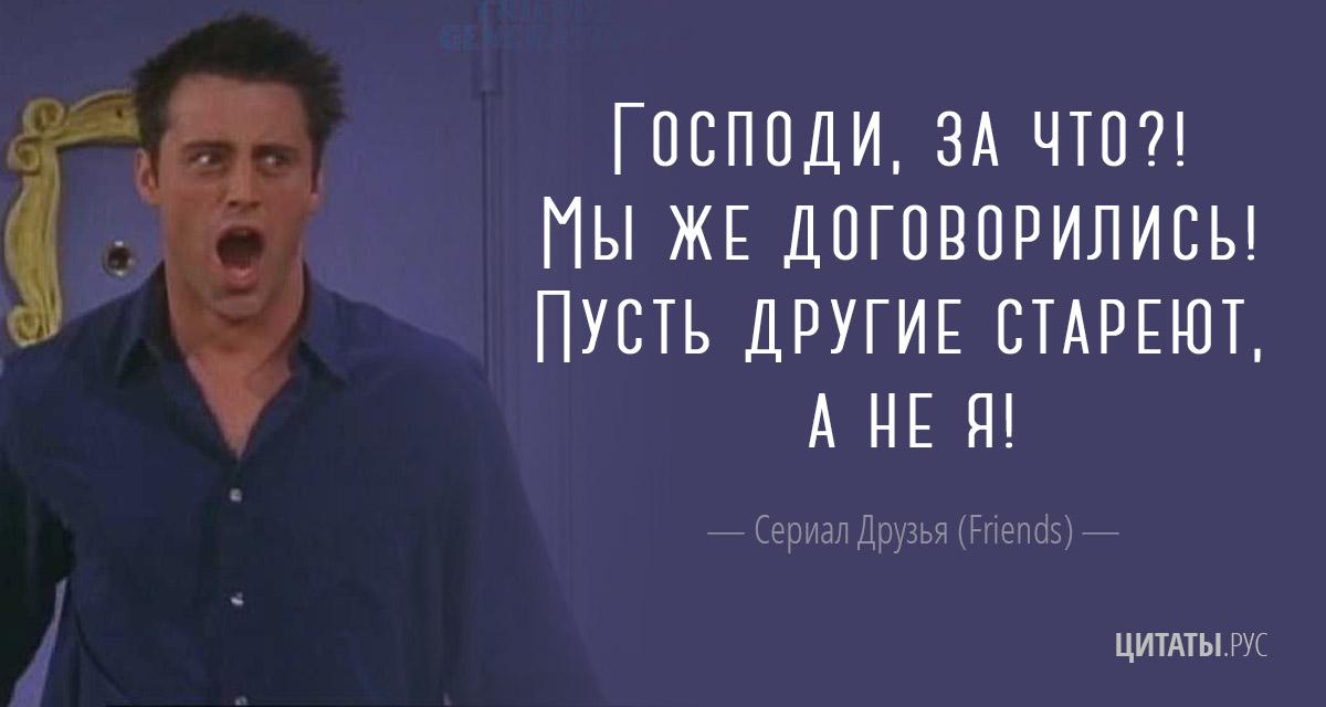 Цитата из сериала Друзья