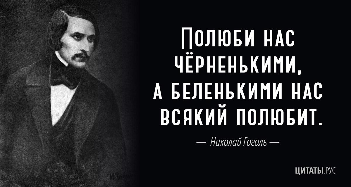 """Цитата Николая Гоголя из """"Мертвых душ"""""""
