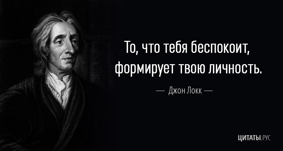 Цитата Джона Локка о личности