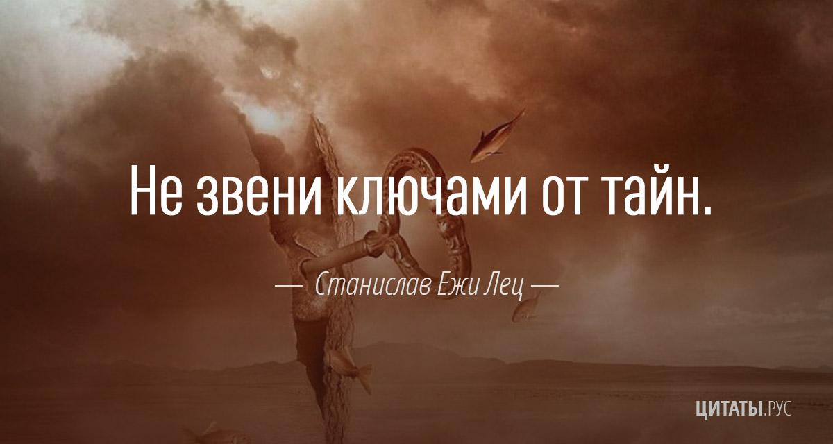 Цитата Станислав Ежи Лец: Не звени ключами от тайн.