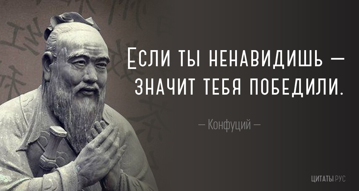 Фото цитата Конфуция