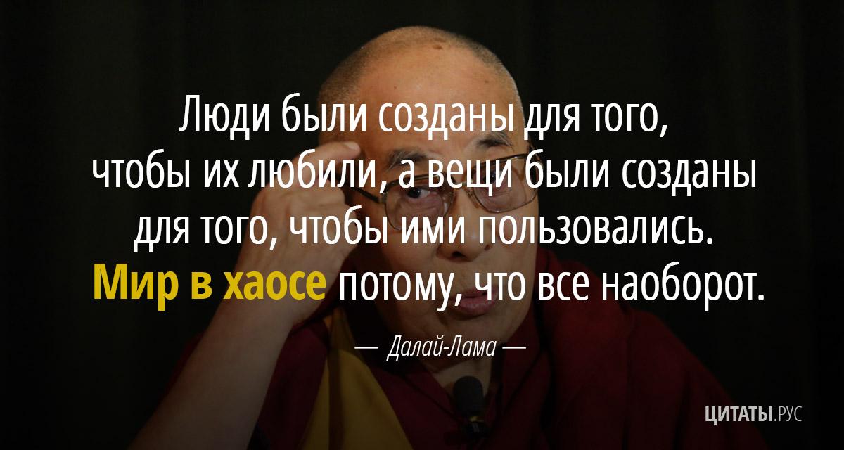 Цитата Далай-ламы: Люди были созданы для того, чтобы их любили...