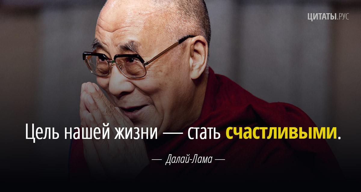 Цитата Далай-ламы: Цель нашей жизни — стать счастливыми.