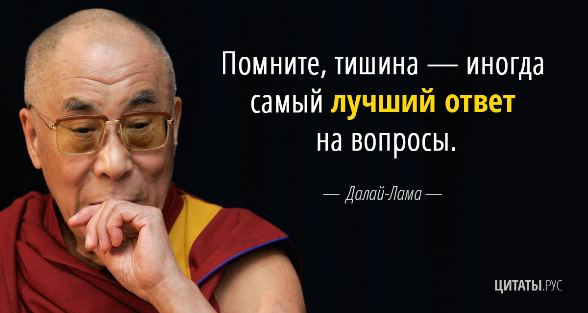 Цитата Далай-ламы: Помните, тишина — иногда самый лучший ответ на вопросы.