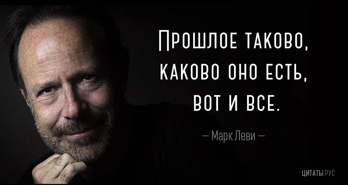 Цитата Марка Леви: Прошлое таково, каково оно есть, вот и все.
