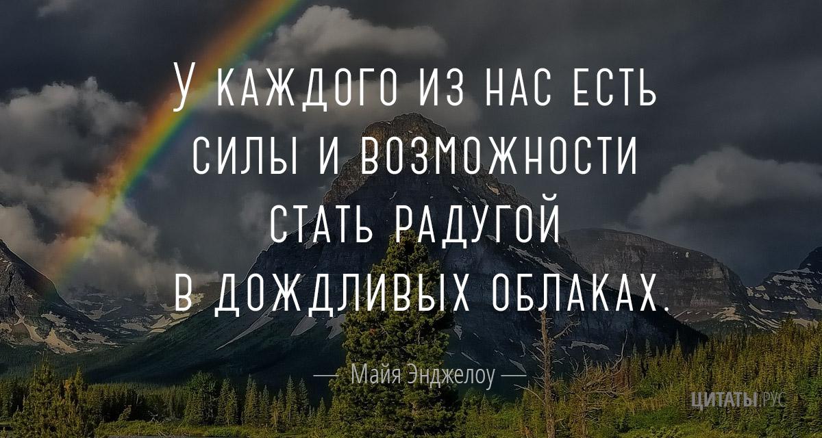 Цитата Майи Энджелоу
