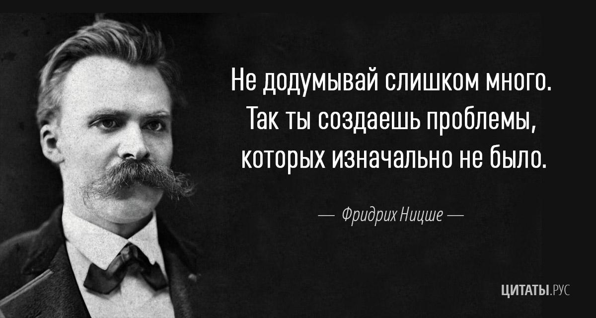Цитата Фридриха Ницше: Не додумывай слишком много...