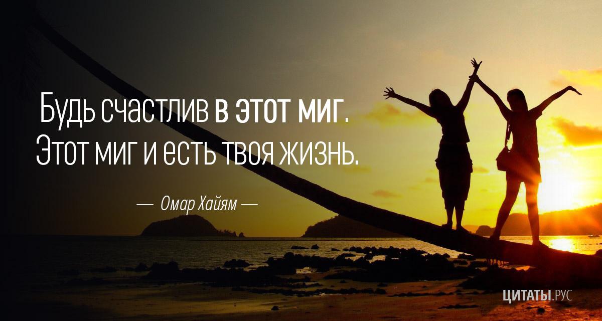 Омар Хайям: Будь счастлив в этот миг. Этот миг и есть твоя жизнь.