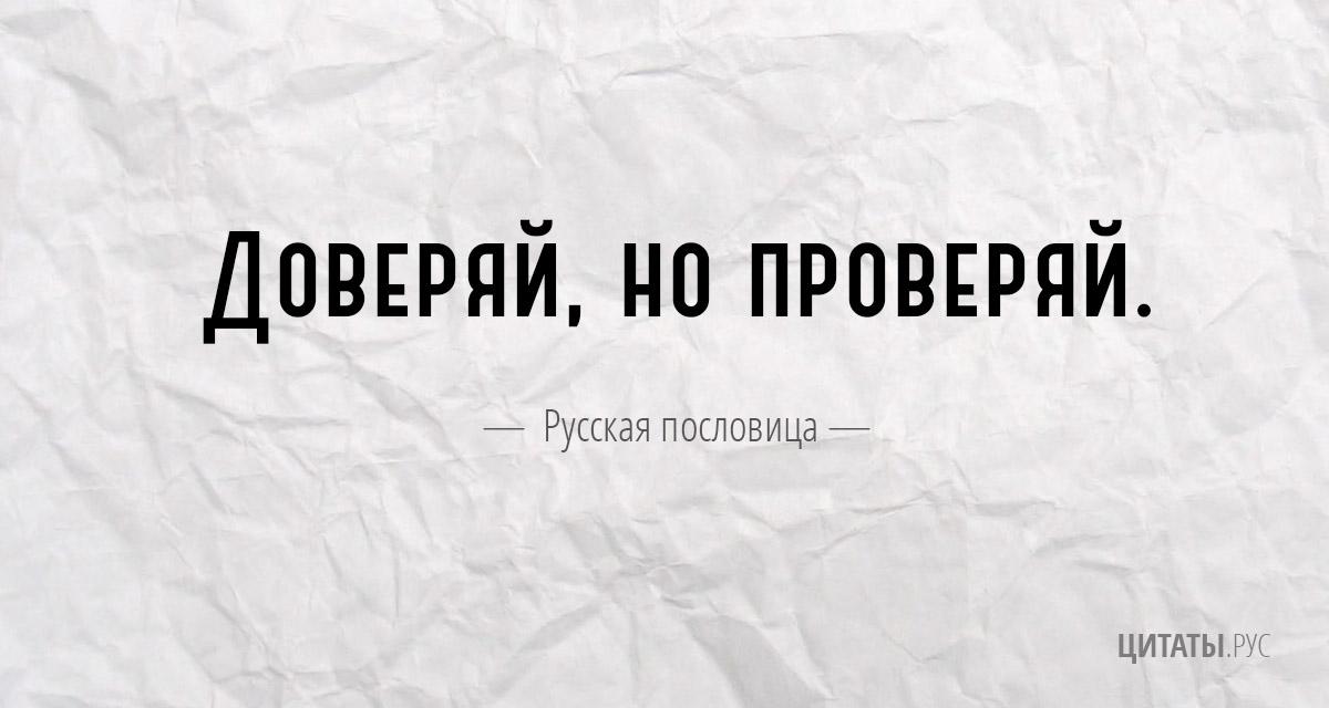 Русская пословица про доверие