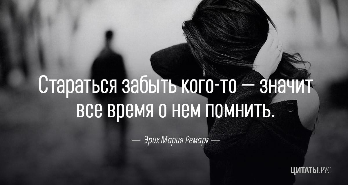 Стараться забыть кого-то — значит все время о нем помнить. - цитата Эрих Мария Ремарк