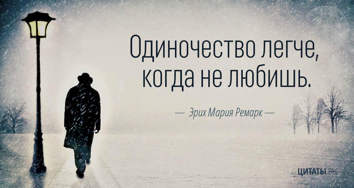 Одиночество легче, когда не любишь. - Эрих Мария Ремарк