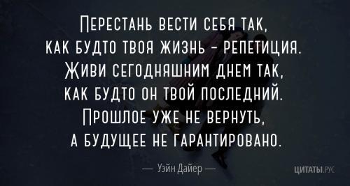Мотивирующая цитата Уэйна Дайера