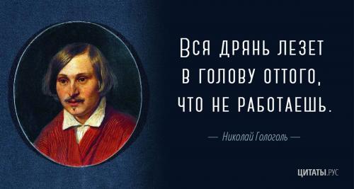 Цитата Николая Гоголя про безделье