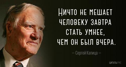 Цитата Сергея Капицы