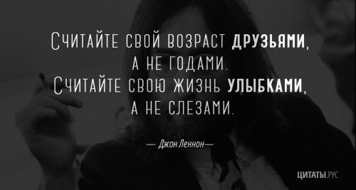 Цитата Джона Леннона