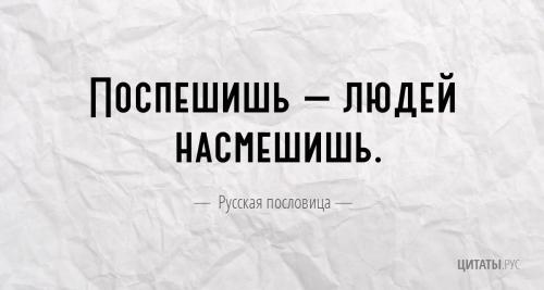 Русская пословица про спешку и торопливость