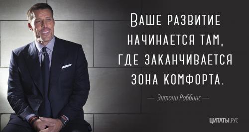 Цитата Энтони Роббинса о развитии