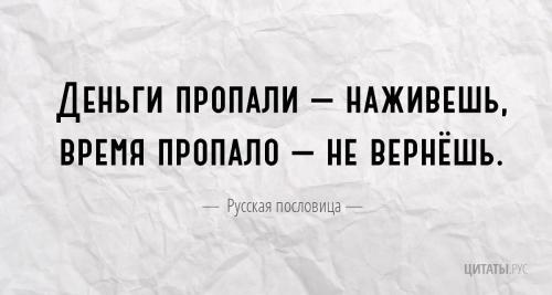 Русская народная пословица про время и деньги