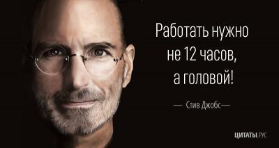 Цитата Стива Джобса о работе