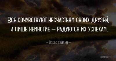 Цитата Оскара Уайлда: Все сочувствуют несчастьям своих друзей...