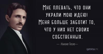 Цитата Николы Теслы