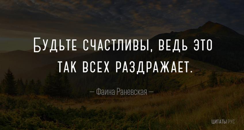 """""""Будьте счастливы, ведь это так всех раздражает."""" - Цитата Фаины Раневской"""